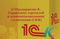 Управление торговлей и взаимоотношениями с клиентами (CRM), редакция 1