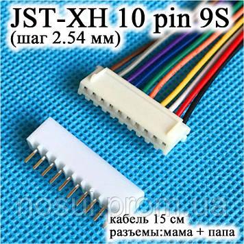 JST-XH 10 pin 9S (шаг 2.54 мм) разъем папа+мама кабель 15 см (iMAX B6 7.4v LiPo для балансировки Turnigy Accu