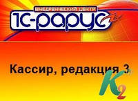 1С-Рарус: Кассир базовая