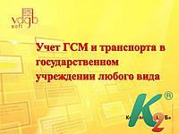 ВДГБ: Автотранспорт и учет ГСМ для государственных учреждений