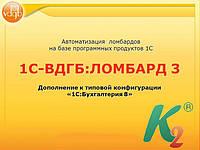 ВДГБ: Ломбард базовая, редакция 3.3