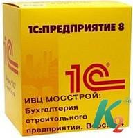 ИВЦ МОССТРОЙ: Бухгалтерия строительного предприятия