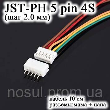 JST-PH 5 pin 4S (шаг 2.0 мм) разъем папа+мама кабель 10 см (iMAX B6 7.4v LiPo для балансировки Turnigy Accuce