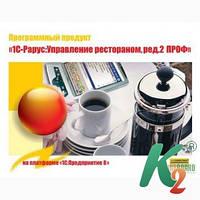 1С-Рарус: Управление рестораном 2, украинская версия, ПРОФ