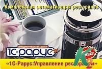 1С-Рарус: Управление рестораном, редакция 3, Украинская версия, дополнительная лицензия на 5 рабочих мест