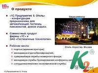 1С:Предприятие 8. Отель. Дополнительная лицензия на 100 рабочих мест