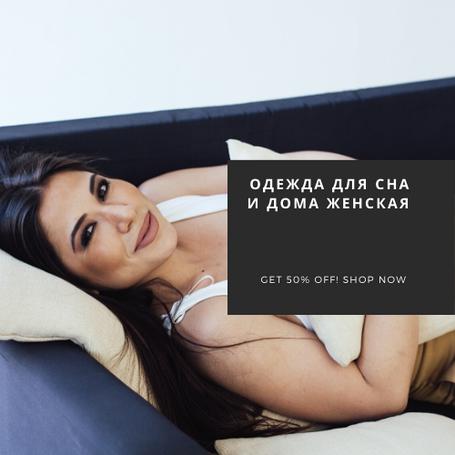 Одяг для сну і вдома жіноча