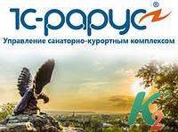 1С-Рарус: Управление санаторно-курортным комплексом, редакция 1, украинская версия. Дополнительная лицензия на 5 рабочих мест