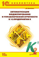 """Автоматизация бюджетирования и управленческой отчетности в """"1С:Предприятии 8"""""""