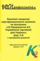 """Комплект вопросов сертификационного экзам. """"1С:Предприятие 8. Управление торговлей для Украины, редакция 2.3"""""""