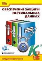 Метод пособие Забезпечення захисту персональних даних ( CD)