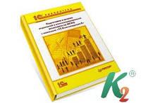"""Ковалева А.Е. """"Подготовка и анализ отдельной и консолидированной отчетности по МСФО с помощью """"1С:Консолидация 8"""