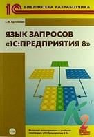 "Язык запросов ""1С:Предприятия 8"" ( CD)"