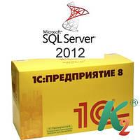 Клиентский доступ на 1 рабочее место к MS SQL Server 2012 Full-use для 1С:Предприятие 8