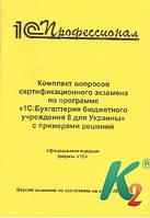 """Комплект вопросов сертификационного экзамена по программе """"1С:Бухгалтерия бюджетного учреждения 8 для Украины"""