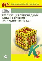 """Реализация прикладных задач в системе """"1С:Предприятие 8.2"""" ( CD)"""