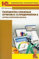 """Разработка сложных отчетов в """"1С:Предприятии 8.2"""". Система компоновки данных"""". Издание 2 (  CD)"""