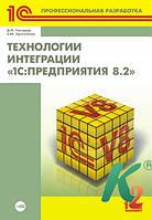Технологии интеграции 1С:Предприятия 8.2 ( CD)