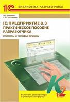 """1С:Предприятие 8.3. Практическое пособие разработчика. Примеры и типовые приемы"""" ( CD)"""