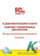 1С:Документооборот КОРП. Комплект нормативных документов. Методика построения делопроизводства, 2-я редакция
