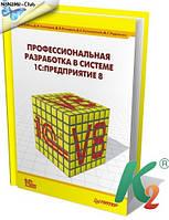 Профессиональная разработка в системе 1С:Предприятие 8