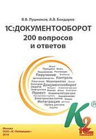 1С:Документооборот для Украины. Вопросы и ответы