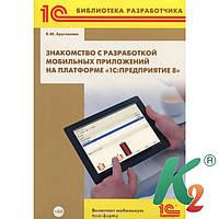 Знакомство с разработкой мобильных приложений на платформе «1С:Предприятие 8» ( CD)