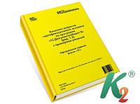 """Комплект вопросов сертификационного экзамена по программе """"1С:Документооборот 8"""" (ред. 1.3) с примерами решений"""