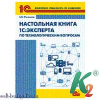 Настольная книга 1С:Эксперта по технологическим вопросам, 1 издание