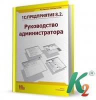 1С:Предприятие 8.2. Руководство администратора   (продажа по разрешению фирмы 1С)