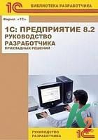1С:Предприятие 8.2. Руководство разработчика. 2-е издание