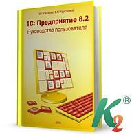 1С:Предприятие 8.2. Руководство пользователя (продажа по разрешению фирмы 1С)