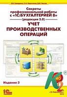 """1С:Предприятие 8. Конф. """"УПП для Украины"""". Ред.1.3. Ч.2. Учет и финансы (продажа по разрешению фирмы 1С)"""