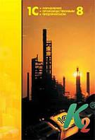 """1С:Предприятие 8. Конф. """"УПП для Украины"""". Ред.1.3. Ч.4. Производство (продажа по разрешению фирмы 1С)"""