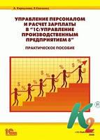 """1С:Предприятие 8. Конф. """"УПП для Украины"""". Ред.1.3. Ч.5. Зарплата и управление персоналом (продажа по разрешению фирмы 1С)"""