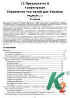 """1С:Предприятие 8. Конфигурация Управление торговлей для Украины"""". Описание ред 2.3"""