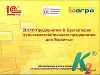 1С:Предприятие 8. Бухгалтерия сельскохозяйственного предприятия для Украины Руководство по ведению учета  (продажа по разрешению фирмы 1С)