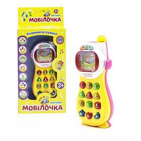 """Музичний розвиваючий телефон """"Розумний телефон"""" жовтий Play Smart 0103UK"""