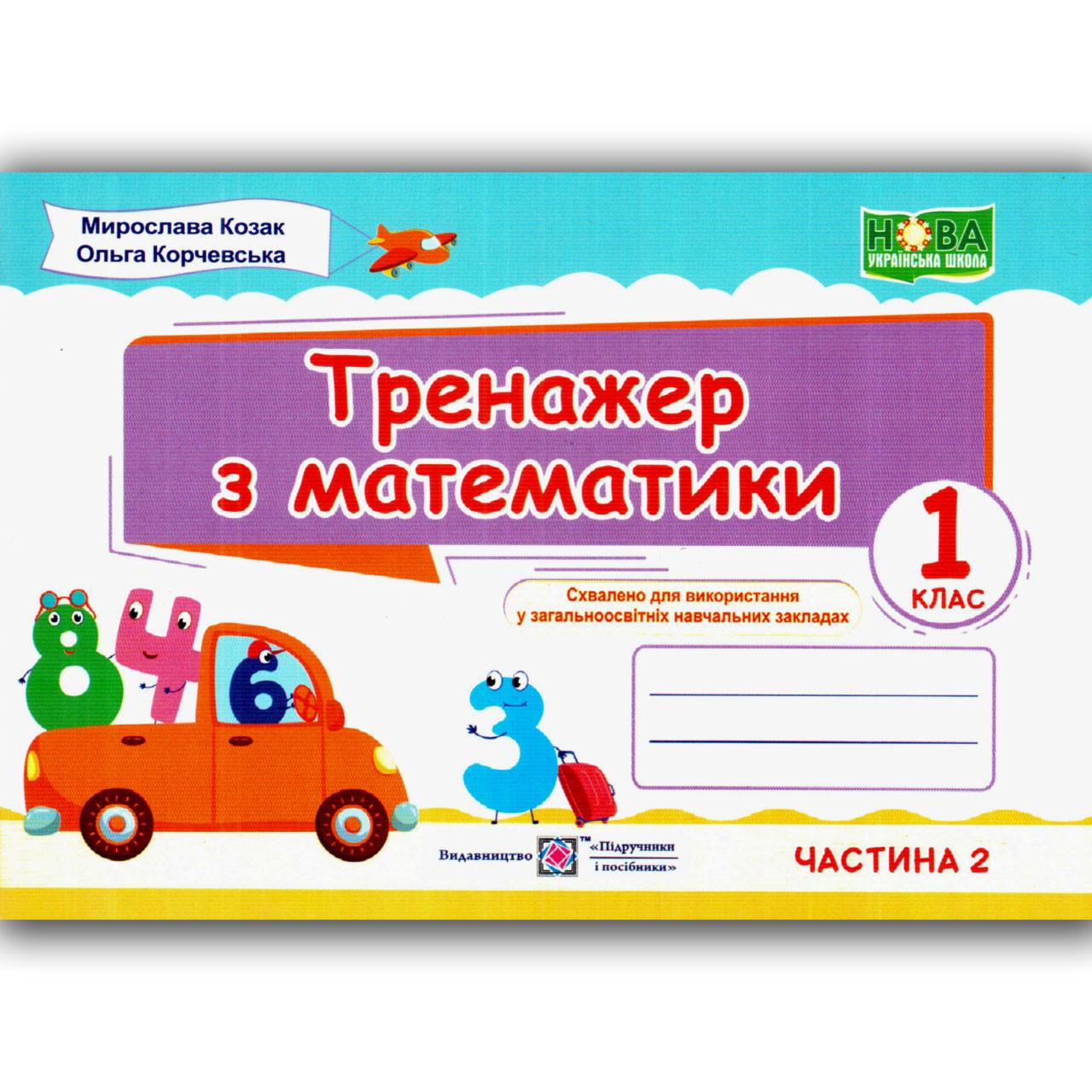 Тренажер Математика 1 клас Частина 2 Авт: Козак М. Корчевська О. Вид: Підручники і Посібники