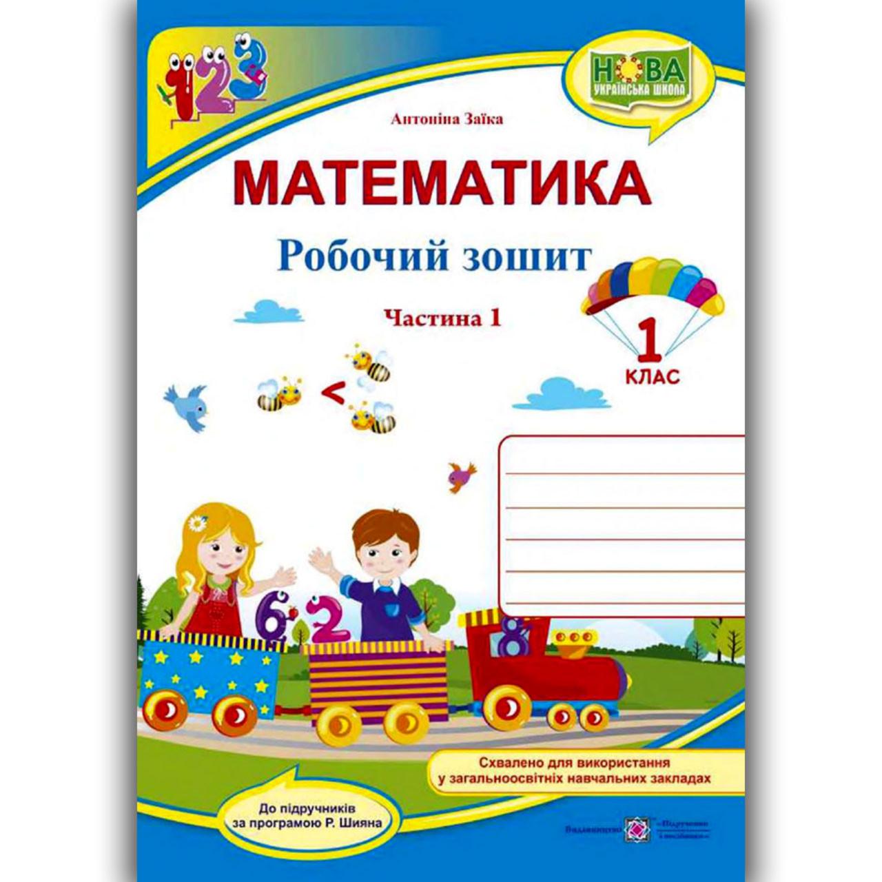 Зошит Математика 1 клас Частина 1 До підручника Заїки А. Авт: Заїка А. Вид: Підручники і Посібники