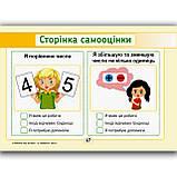 Тест картки Математика 1 клас Авт: Тарнавська С. Заїка А. Вид: Підручники і Посібники, фото 4