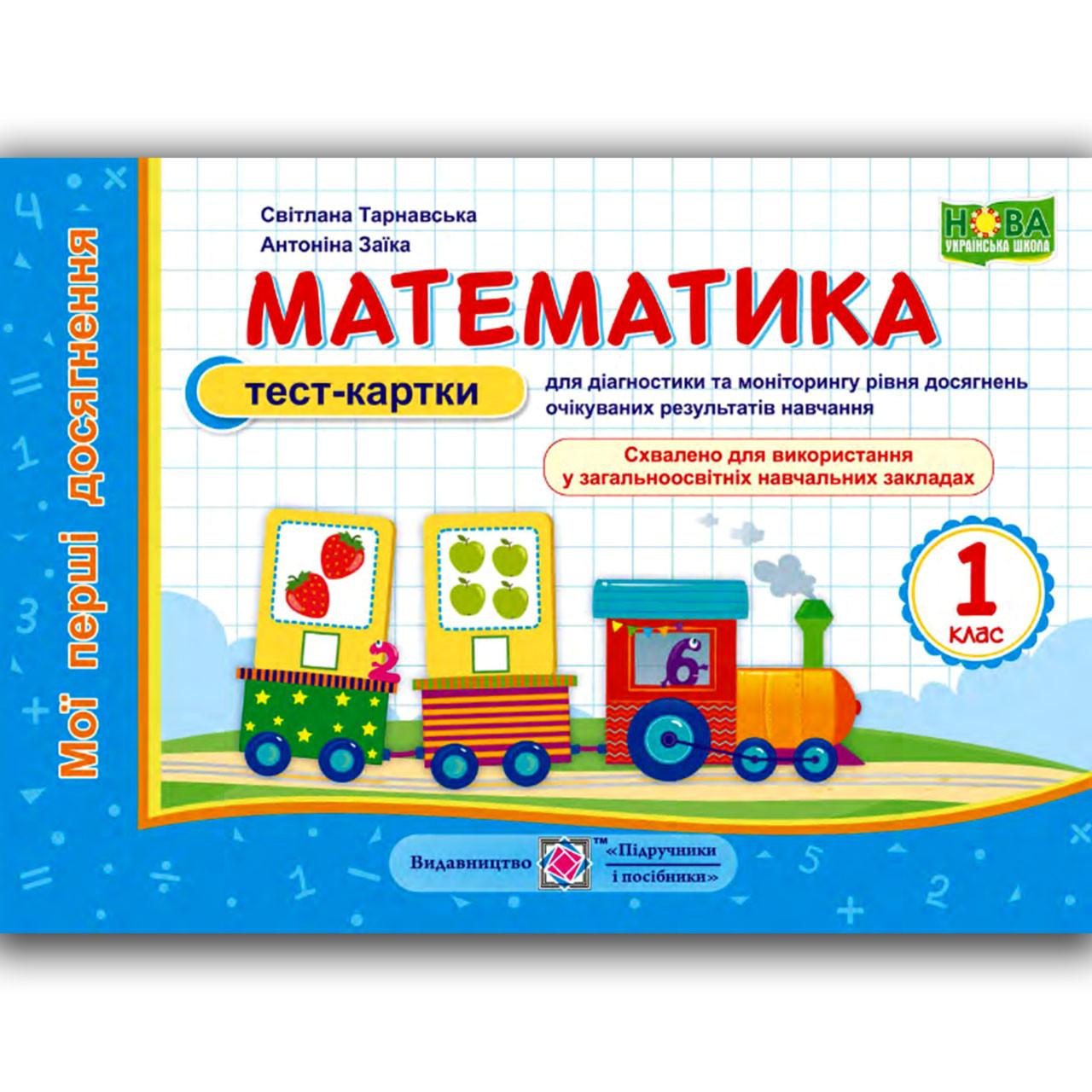 Тест картки Математика 1 клас Авт: Тарнавська С. Заїка А. Вид: Підручники і Посібники