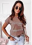 Женская футболка, турецкий хлопок, р-р 42-44; 46-48; 48-50 (бежевый), фото 2