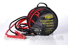 Пусковые провода СИЛА 600А 12/24V Ø 12 мм 4 м кабель пусковой прикуриватель аккумулятора (031915)