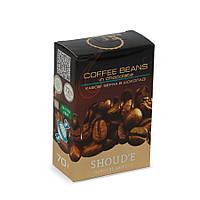 Кавові зерна в шоколаді «SHOUD'E», 70 грам