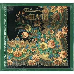 Павловопосадские шалі, книга, подарункове видання
