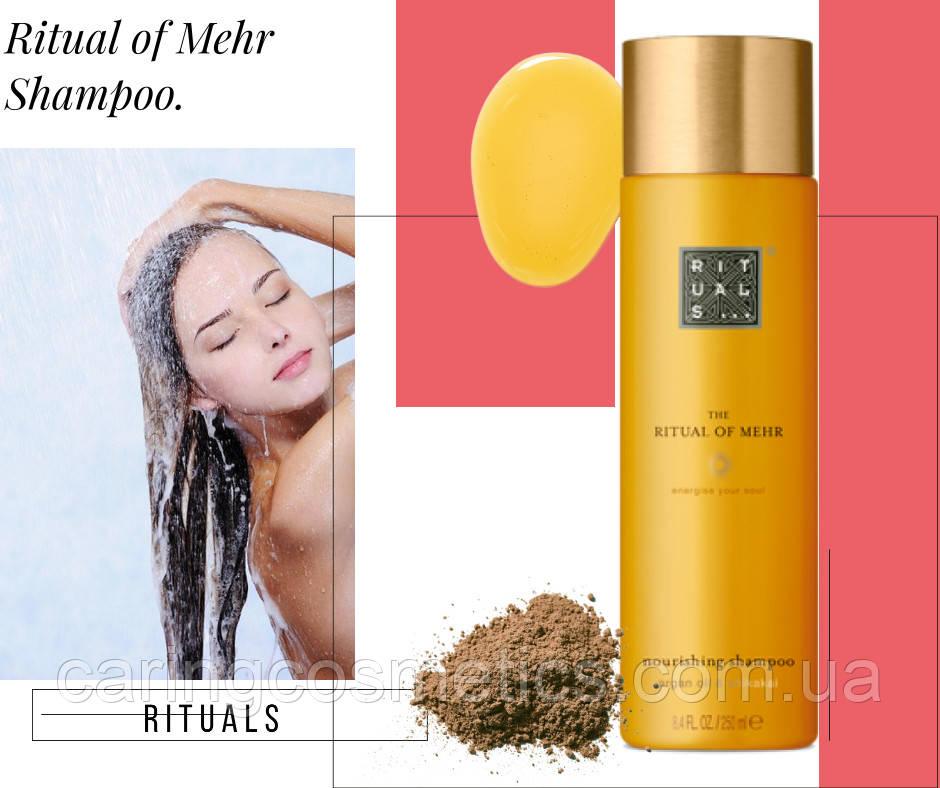 """Rituals. Шампунь для волосся """"Mehr"""". Ritual of Mehr. Виробництво  Нідерланди. Обсяг - 250 мл"""
