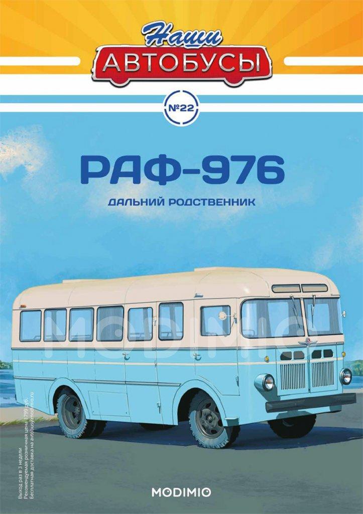 Наші Автобуси №22, РАФ-976 | колекційна Модель в масштабі 1:43 | Modimio