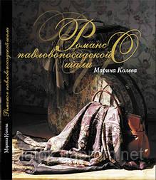 Романс про павловопосадской шалі, книга, подарункове видання