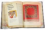 Платочной радуги узор, книга, подарочное издание, фото 3